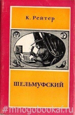 Шельмуфский