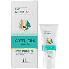 Крем для век 25+ интенсивное питание увлажнение GREEN OILS,  20 г