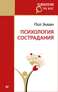 Психология сострадания (покет)