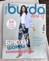 Burda Best of trends Летние брюки Спецвыпуск, Журнал с выкройками