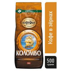 Кофе в зернах Московская кофейня на паяхъ Коломбо 100% арабика 500 г