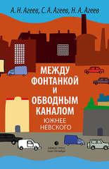 А. Н. Агеев, С. А. Агеев, Н. А. Агеев  «Между Фонтанкой и Обводным каналом южнее Невского »