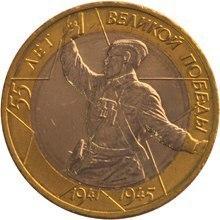 10 рублей 55 лет Победы (Политрук) 2000 г. ММД UNC