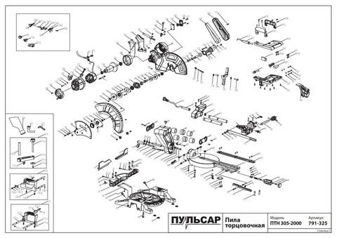Вал ПУЛЬСАР ПТН 305-2000  (791-325-111)