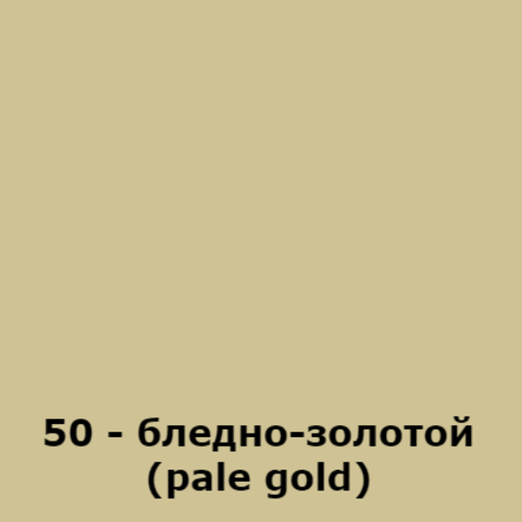 50 - бледно-золотой (pale gold)