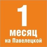 Карта на 1 месяц в Orange Fitness Павелецкая со скидкой 20% (msp)