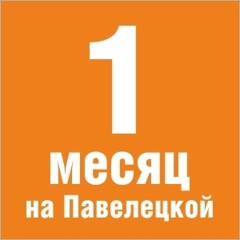 https://static-sl.insales.ru/images/products/1/1820/102893340/site_orange_sekcii_pav.jpg