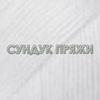 Пряжа Gazzal Baby Cotton XL 3432 (белый)