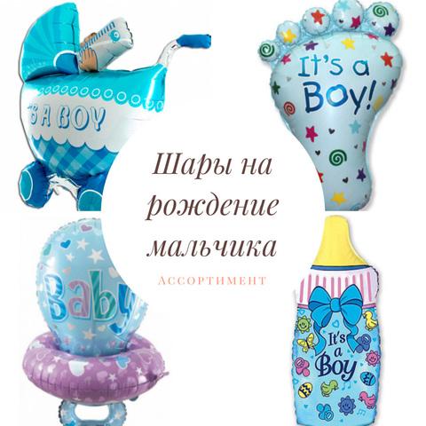 Шары на рождение мальчика