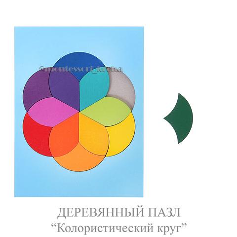 ДЕРЕВЯННЫЙ ПАЗЛ «Колористический круг»