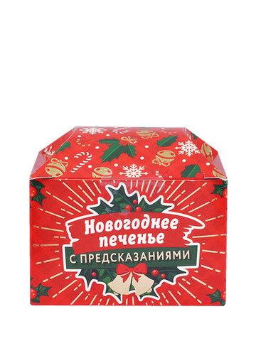 Волшебное печенье с предсказаниями на Новый Год в сундучке 1 шт