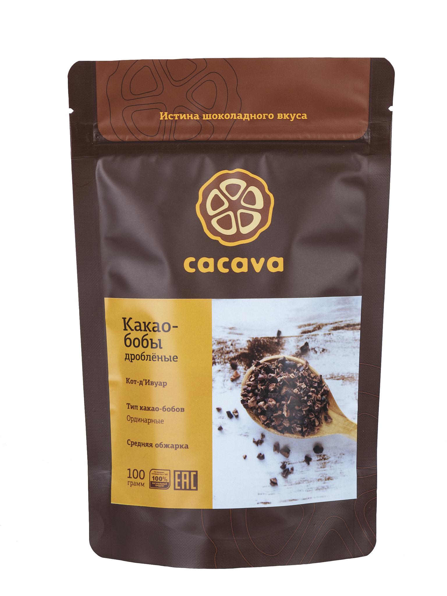 Какао-бобы дробленые, очищенные (Кот-Д'Ивуар), упаковка 100 грамм