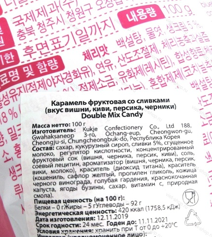 Карамель фруктовая со сливками «Double Mix candy» Melland, Корея 100 гр.