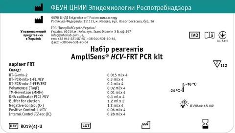 R019(4)-U    Набір реагентів AmpliSens® HCV-FRT PCR kit Модель: варіант FRT