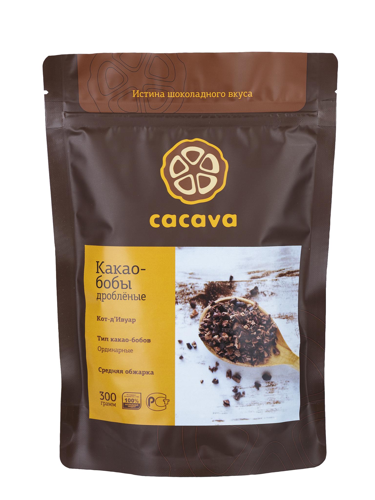 Какао-бобы дробленые, очищенные (Кот-Д'Ивуар), упаковка 300 грамм