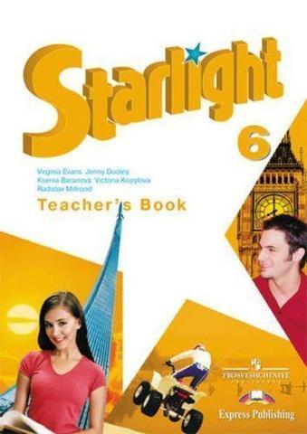 Starlight 6 класс. Звездный английский. Баранова К, Дули Д., Копылова В. Книга для учителя 2020