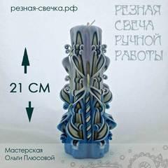 Резная свеча Голубое утро большая