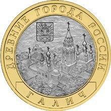 10 рублей Галич 2009 г. СПМД UNC