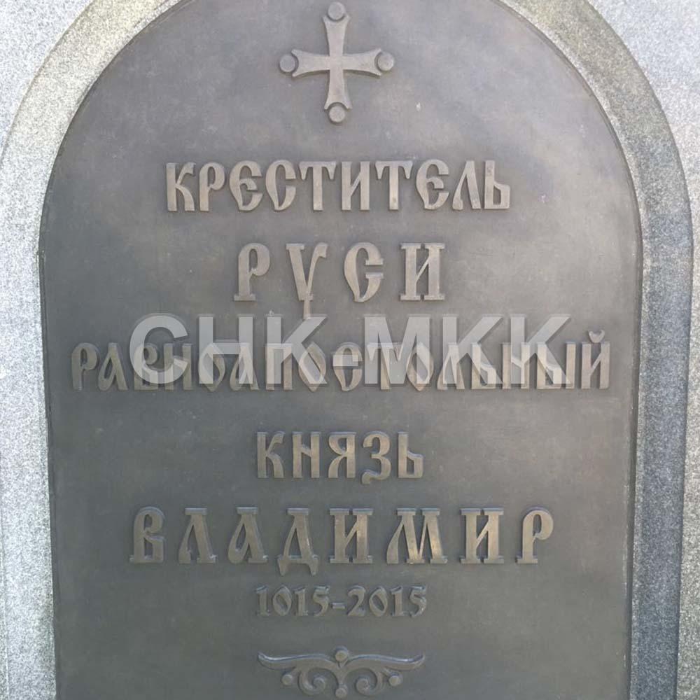 Памятник  Князю Владимиру в г. Владимир