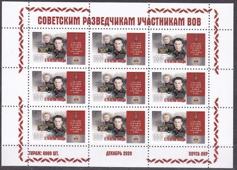 Почта ЛНР(2020 12.20.) Советским разведчикам, участникам ВОВ- малый лист