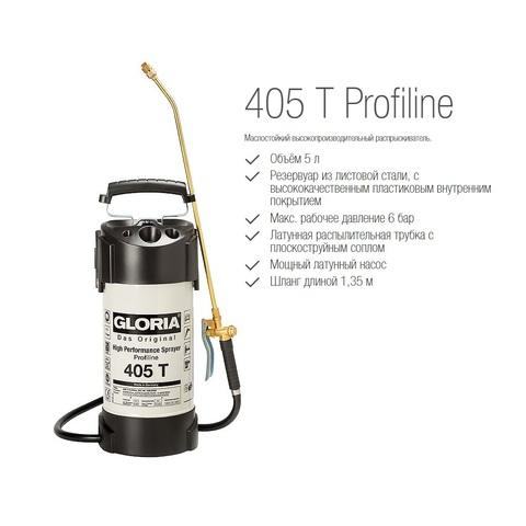 Распылитель Gloria 405T Profiline (5л)