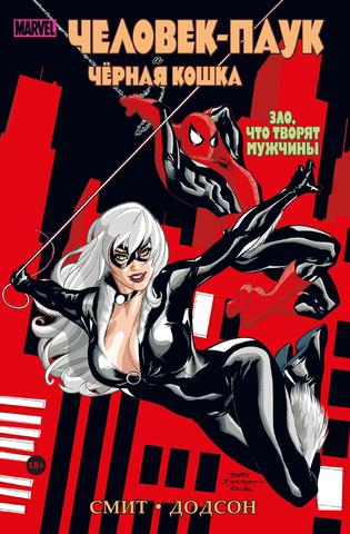 Человек-паук и Чёрная Кошка. Зло, что творят мужчины (Б/У)