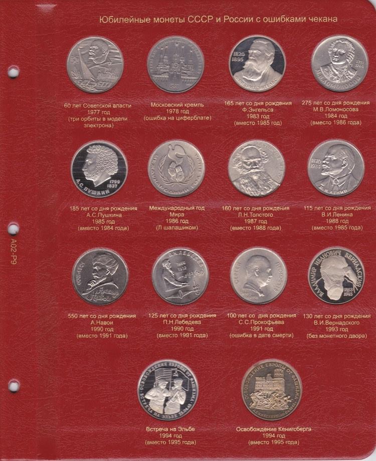 Дополнительный лист для юбилейных монет СССР и России с ошибками чекана. КоллекционерЪ.