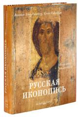Русская иконопись. Большая коллекция