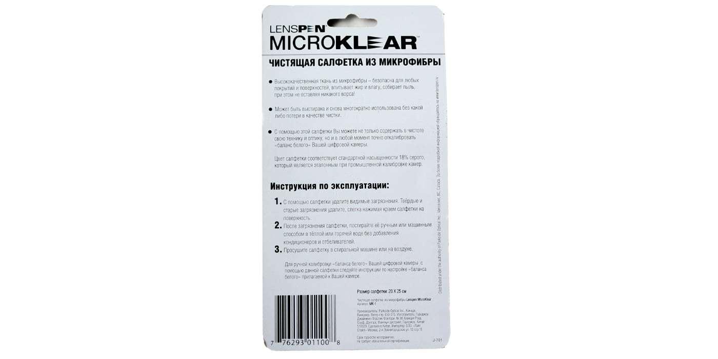Салфетка из микрофибры для очистки оптики Lenspen MK-1 MicroKlear