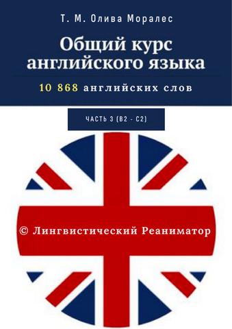 Общий курс английского языка. Часть 3 (В2 — С2). 10 868 английских слов. © Лингвистический Реаниматор