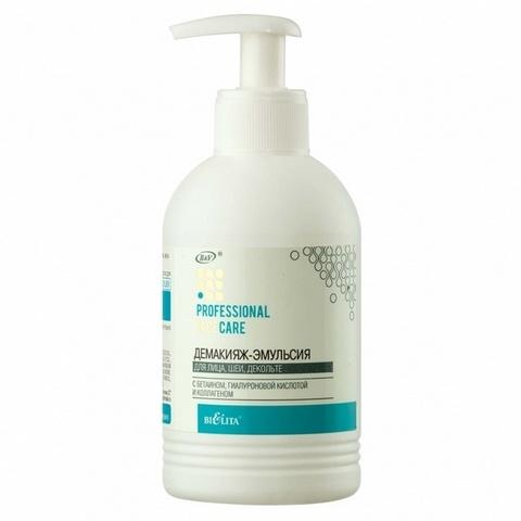 Демакияж - эмульсия для лица, шеи, декольте с бетаином, гиалуроновой кислотой и коллагеном , 300 мл ( Professional Face Care )