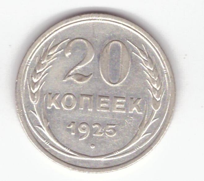 20 копеек 1925 VF