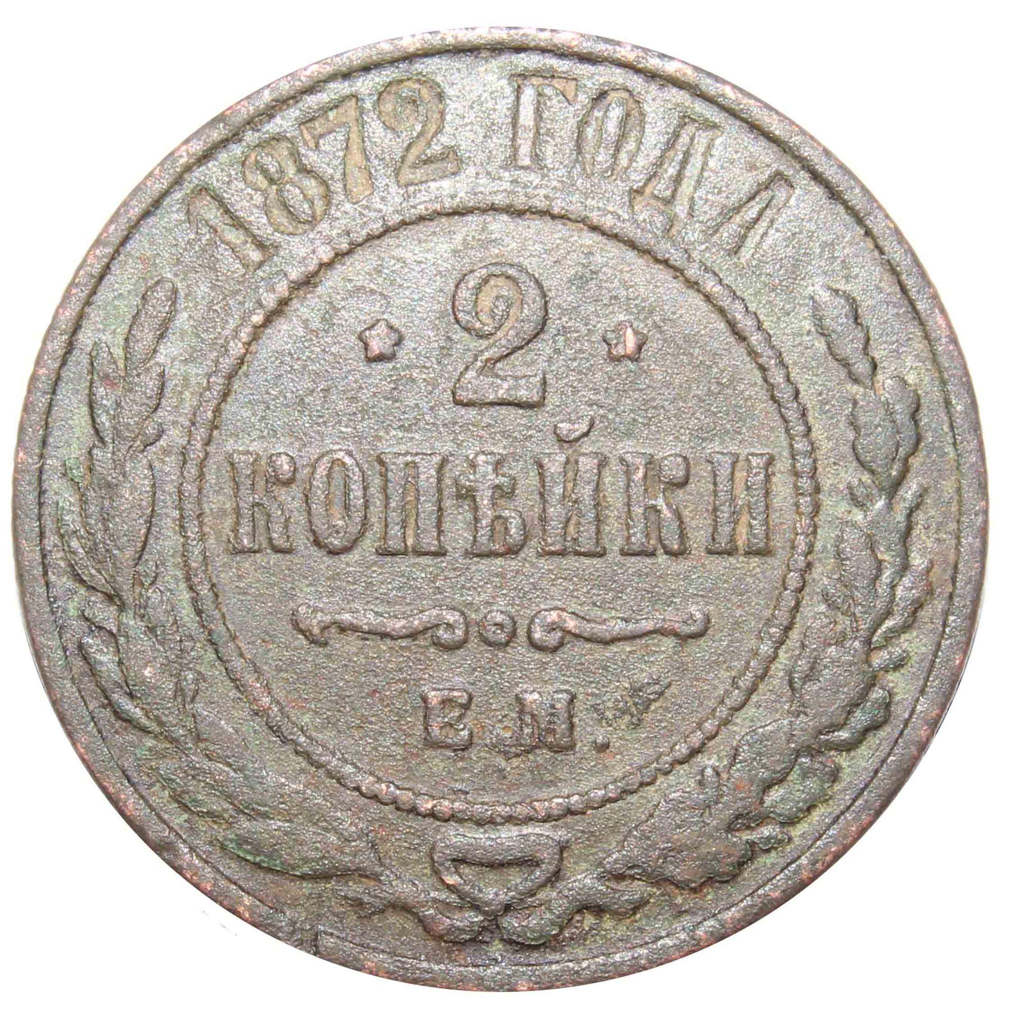 2 копейки. Александр II. ЕМ. 1872 год. F+