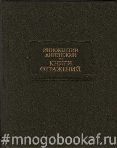 Книги отражений