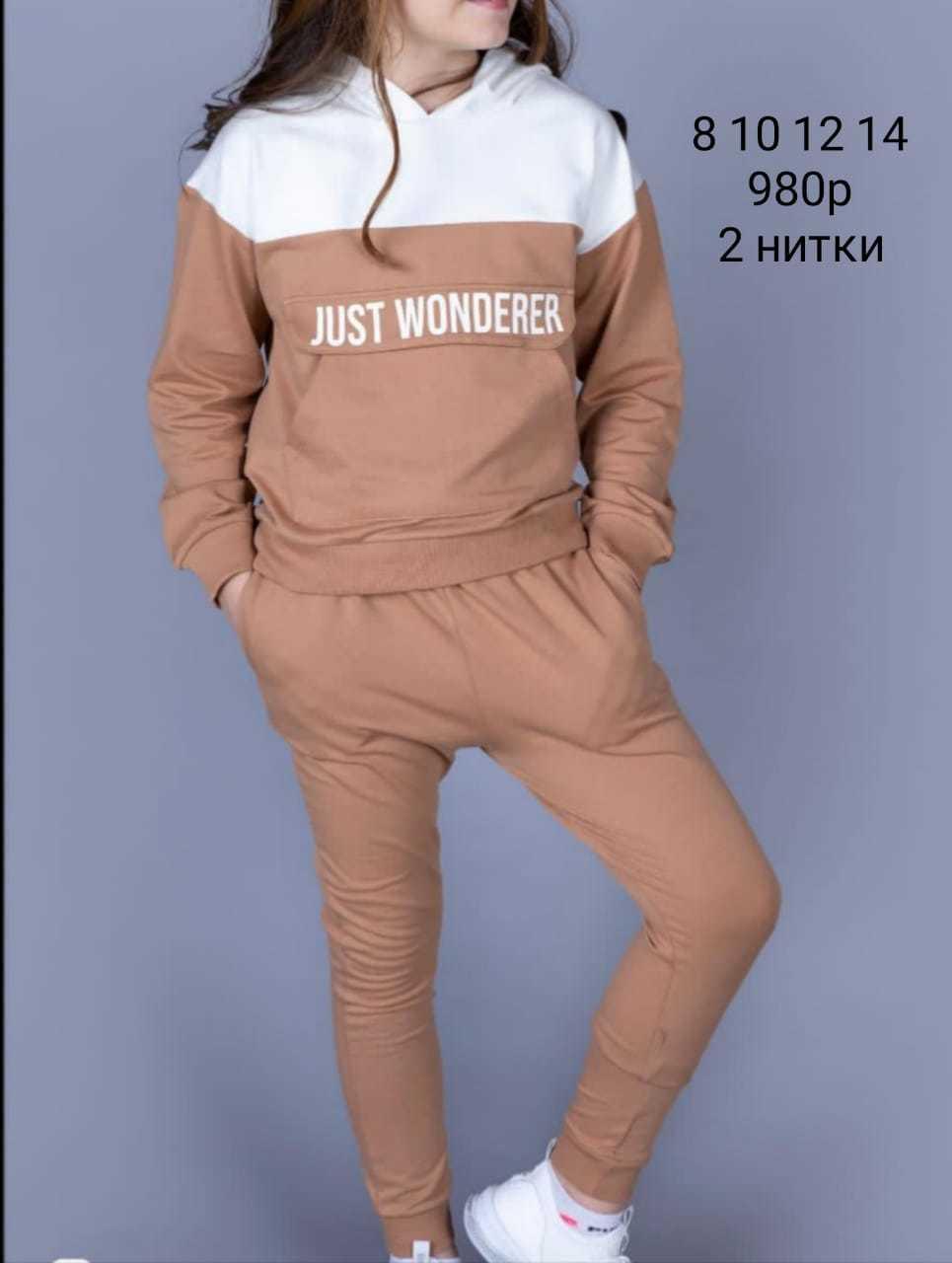 3134 костюм JUST WONDERER