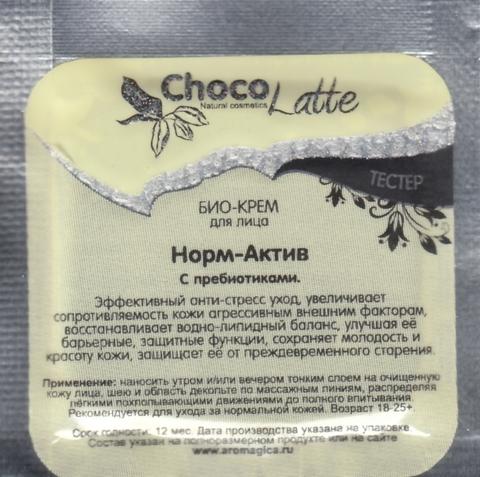 Тестер БИО-КРЕМ для лица НОРМ-АКТИВ с пребиотиками для нормальной кожи, 3g TM ChocoLatte