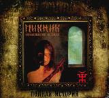 Пикник / Мракобесие и Джаз (CD)