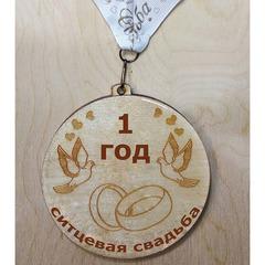 Медаль 1 год (ситцевая свадьба)