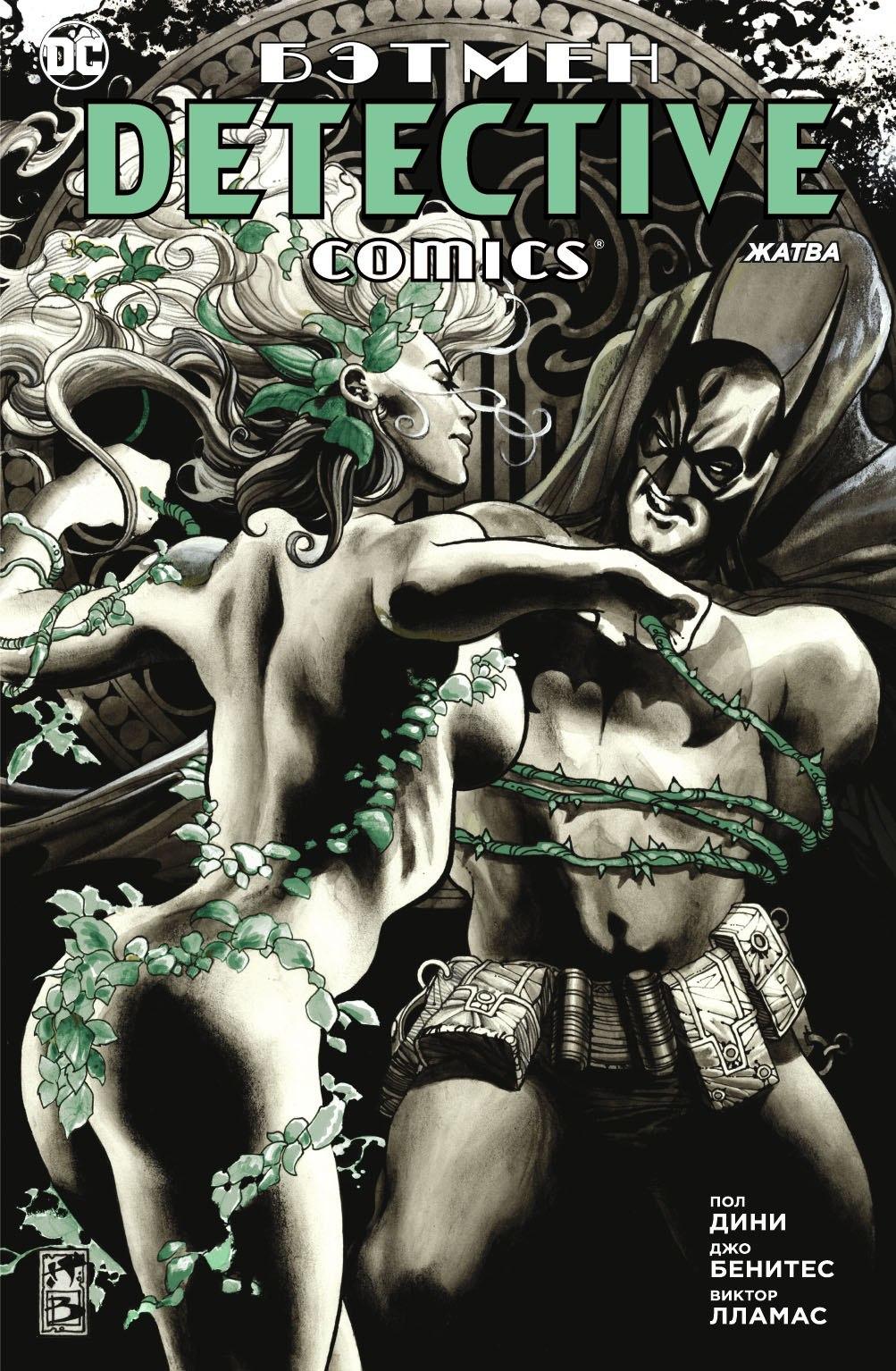 Бэтмен. Detective Comics. Жатва