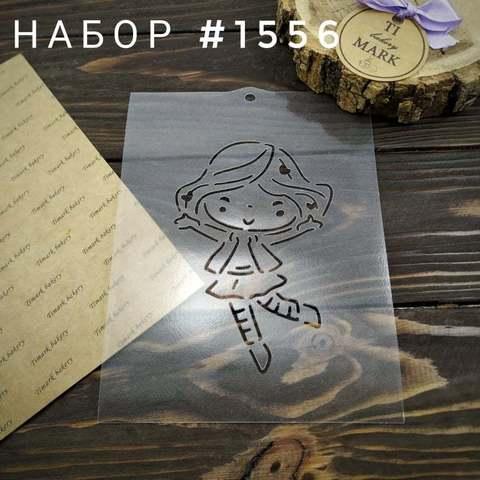 Набор №1556 - Девочка