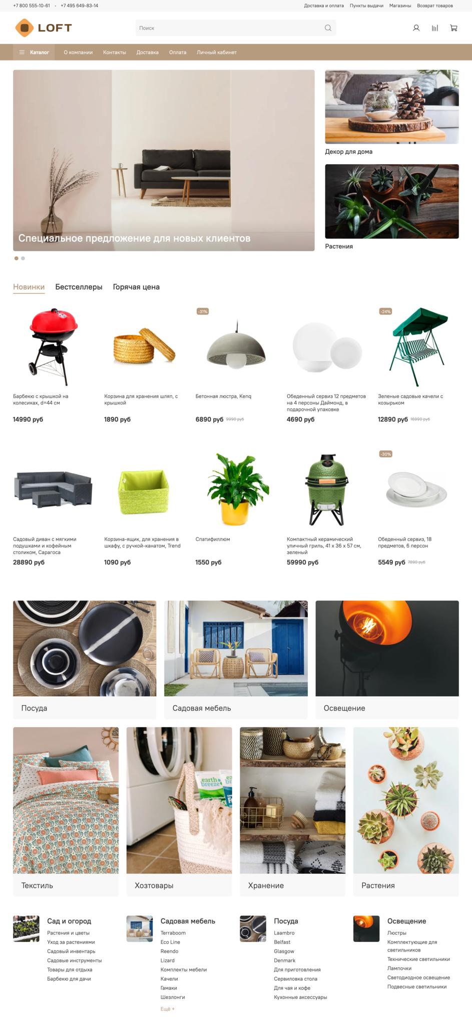 Шаблон интернет магазина - Stories
