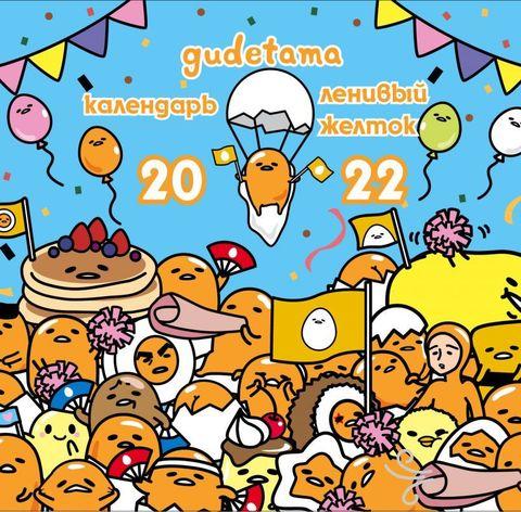 Календарь настенный Ленивый желток Gudetama и где они обитают на 2022 год