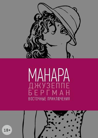 Мило Манара: Джузеппе Бергман. Том 3. Восточные приключения (18+)