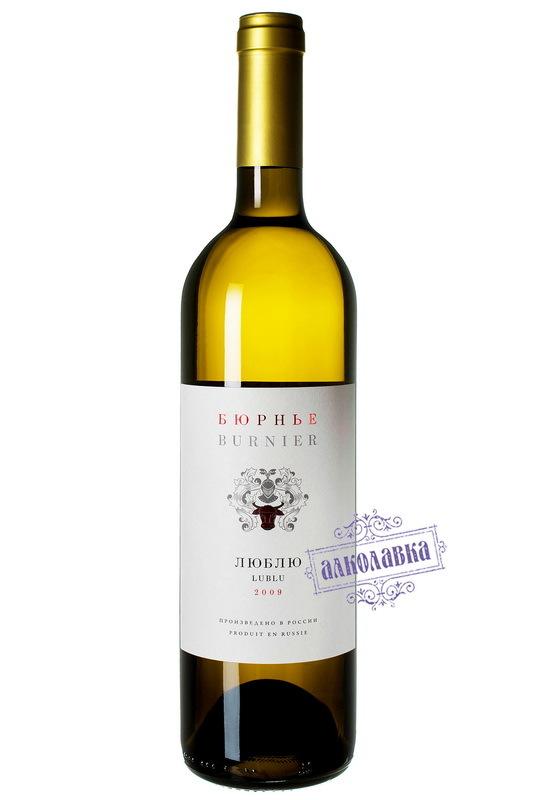 «БЮРНЬЕ.ЛЮБЛЮ» «BURNIER.LUBLU» вино сухое белое, алк.13,5% 2009 0,75