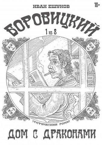 Боровицкий 1 (из 8)