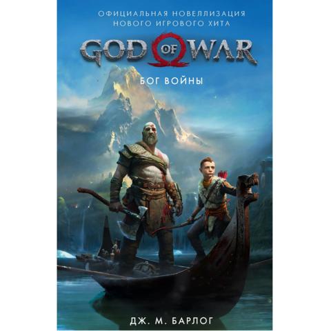 God of War. Бог войны: Официальная новеллизация