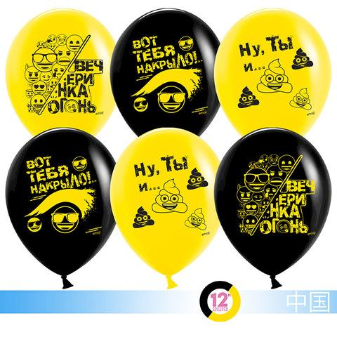 Воздушный шар (12''/30 см) Вечеринка Emoji, Черный / Желтый, пастель