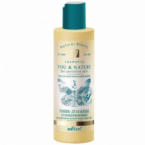 Тоник-демакияж успокаивающий для чувствительной кожи лица и век , 150 мл ( You & Nature )
