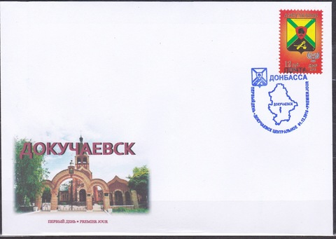 Почта ДНР(2015 12.01.) стандарт Герб Докучаевска КПД