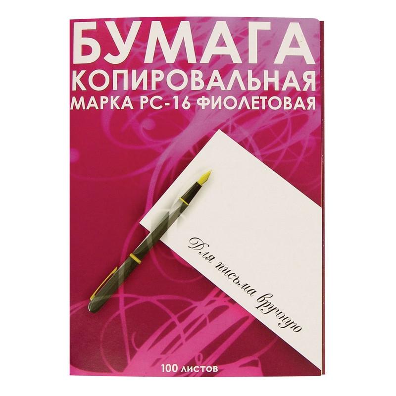 Бумага копировальная фиолетовая РС-16 (А4, 100 листов)
